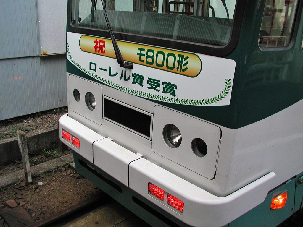 モ800形ローレル賞 [AGUI NET]