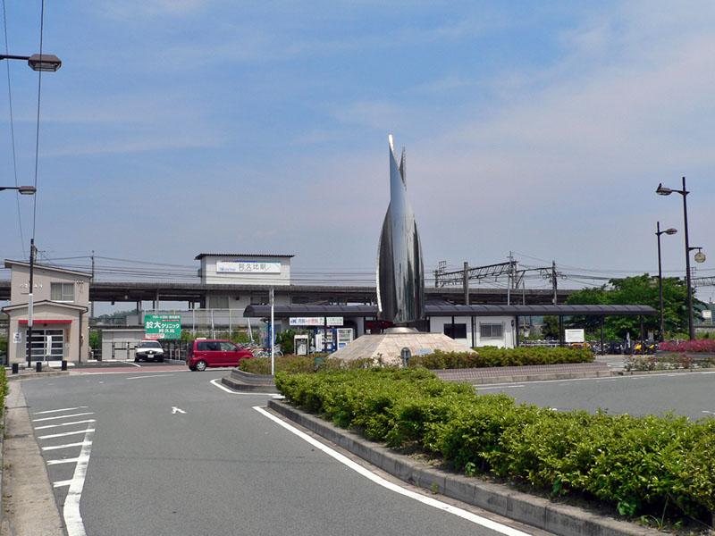 阿久比駅 [AGUI NET]