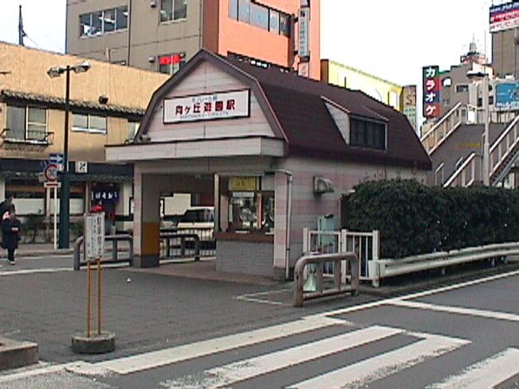 向ヶ丘遊園駅画像ファイル11-20 ...