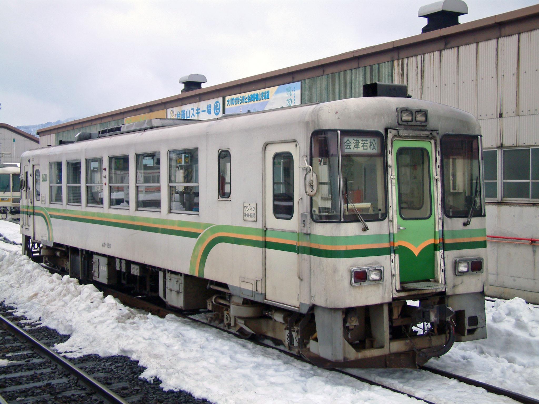 会津鉄道AT-150形 [AGUI NET]