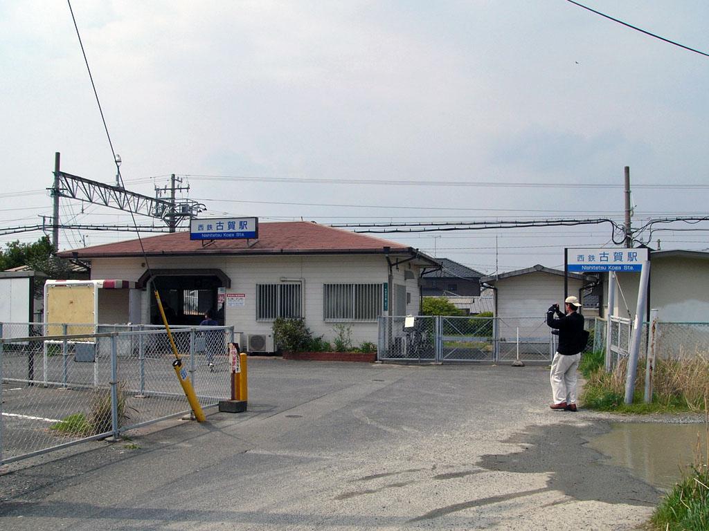 西鉄古賀駅 [AGUI NET]